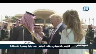 الصورة تتكلم - الرئيس الأمريكي يغادر الرياض بعد زيارة رسمية للملكة