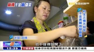麻辣千金「新」疆菜 紅油椒香征服台客嘴 《海峽拚經濟》