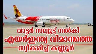 കണ്ണൂർ വിമാന താവളത്തിൽ എയർ ഇന്ത്യ എക്സ്പ്രസ്സ് പറന്നിറങ്ങി | Trial Landing At Kannur Airport