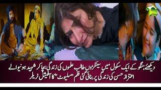 Salute Official Threatical Trailer   Pakistani Movie 2016   Aitzaz Hassan