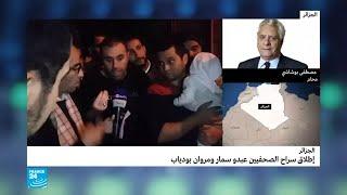 الإفراج عن صحافيين جزائريين بعد أسبوعين من حبسهما