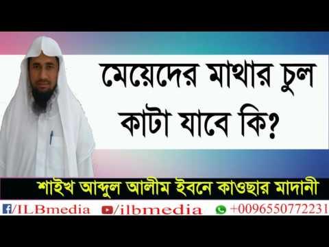 Meyeder Mathar Chul Kata Jabe Ki?  Sheikh Abdul Alim Ibne Kawsar Madani