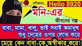 Moni - Jiboner Golpo - Hello 8920 - Moni Life Story By Radio Special