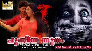 Puthiya Yugam Malayalam Dubbed Horror comedy movie 2017 | latest tamil full movie 2017 new release