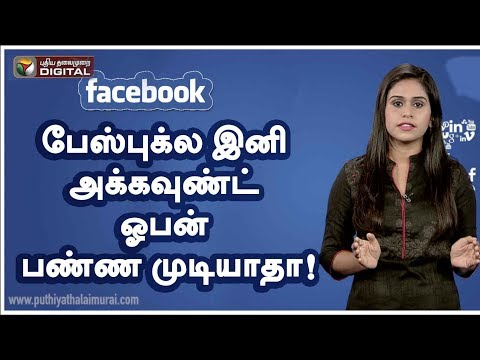 Xxx Mp4 பேஸ்புக்ல இனி அக்கவுண்ட் ஓபன் பண்ண முடியாதா Facebook FBLogin FB FacebookAccount FBNews 3gp Sex