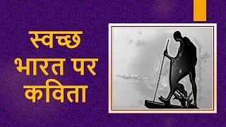 स्वच्छ भारत अभियान का महत्व, कविता, नारे   Swachh Bharat Abhiyan Poem, Slogan in Hindi