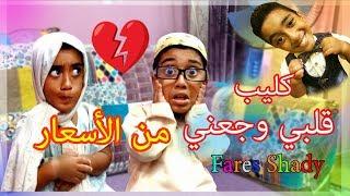 فارس شادي - قلبي وجعني من الأسعار ( فيديو كليب حصري ) | 2018