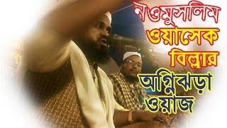 নওমুসলিম ওয়াসেক বিল্লাহর হৃদয় জুড়ানো ওয়াজ | অগ্নিঝড়া এ Bangla Waz একবার শুনে দেখুন ভালো লাগবেই