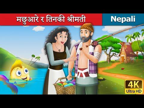 Xxx Mp4 मछुआरे र तिनकी श्रीमती Fisherman And His Wife In Nepali Nepali Story Nepali Fairy Tales 3gp Sex