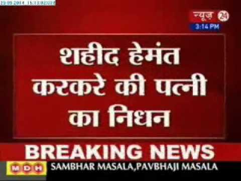 26/11 hero Hemant Karkare's wife dies in Mumbai
