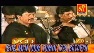 Attaullah Khan Sad Song - Ishq Mein Hum Tumhe Kya Batayen | Evergreen Islamic