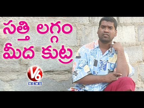 Bithiri Sathi Worrying About His Marriage Funny Conversation With Savitri Teenmaar News