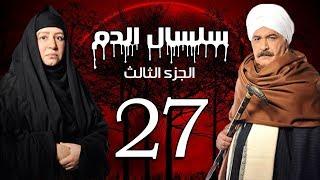 Selsal El Dam Part 3 Eps  | 27 | مسلسل سلسال الدم الجزء الثالث الحلقة