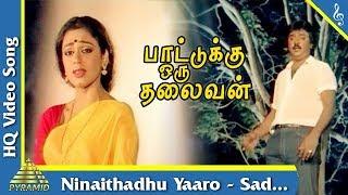 Ninaithadhu Yaaro - Sad Song|Pattukoru Thalaivan Tamil Movie Songs|Vijayakanth|Shobana|Pyramid Music