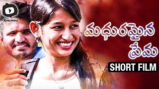 Madhuramaina Prema Telugu Short Film | Latest 2017 Telugu Short Films | Khelpedia