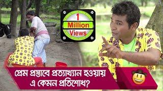 প্রেম প্রস্তাবে প্রত্যাখ্যান হওয়ায় এ কেমন প্রতিশোধ? হাসুন আর দেখুন - Video - Boishakhi TV Comedy