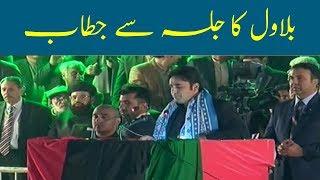 Bilawal Bhutto Speech in PPP Jalsa | 7 News
