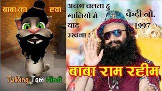 Talking Tom Hindi - Baba Ram Rahim Funny Comedy - बाबा राम रहीम - Talking Tom Funny Videos