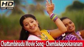 Malayalam Movie Song - Chembakapookavanam - Chattmbinadu 2009 Movie [HD]