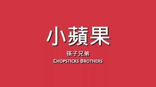 筷子兄弟 Chopsticks Brothers / 小蘋果【歌詞】