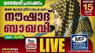 Noushad Baqavi live 15/10/2016│Manjeri Malappuram Prabhashanam