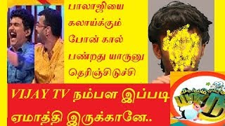 உண்மை வெளிவந்தது KALAKKA POVATHU YAARU Balaji Fan Phone Call Man