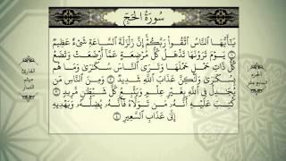 القرآن الكريم - الجزء السابع عشر - بصوت القارئ ميثم التمار QURAN JUZ 17