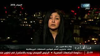والدة مريم: نفسي أعرف ضربوا بنتي لحد الموت ليه!