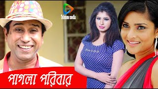 পাগলা পরিবার | pagla poribar | bangla comedy natok| | badol | Dilu