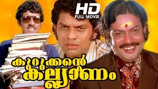 Malayalam Full Movie | Kurukkante Kalyanam | Comedy Movie | Ft. Sukumaran, Jagathi, Madhavi
