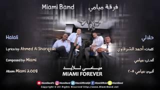 Miami Band - Halali | 2008 | فرقة ميامي - حلالي