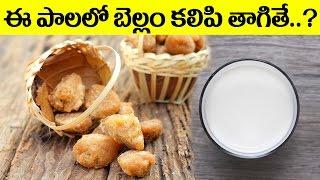 ఈ  పాలలో బెల్లం కలిపి తాగితే ..? || Benefits of Drinking Hot Milk With Jaggery