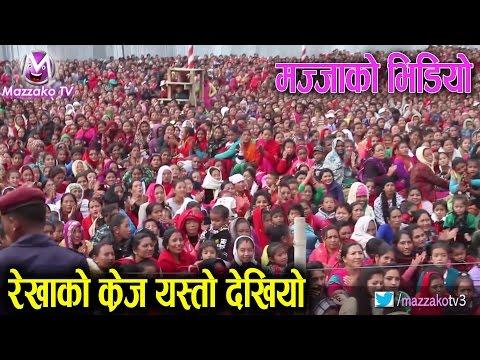 Xxx Mp4 Actress Rekha Thapa In Gulmi गुल्मीमा देखियो रेखाको यस्तो क्रेज Mazzako TV 3gp Sex