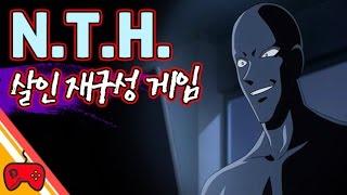 N.T.H. [살인 재구성 게임!! 심오한 공포!] 단편 공포게임 실황(쯔꾸르) BJ도로시