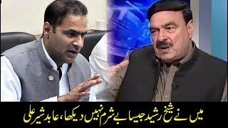 JIT Report: Abid Sher Ali lambastes Sheikh Rasheed outside SC   24 News HD