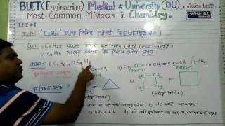 Buet Medical University  admission test |Most-Common Mistakes in Chemistry(bangla tutorial) L-01