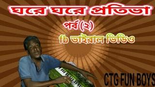 Bangla funny show   ghora ghora protiva episode(2)  ঘরে ঘরে প্রতিভা পর্ব (২)  CTG FUN BOYS