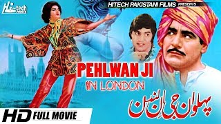 PEHLWAN JI IN LONDON (FULL MOVIE) - MUNAWAR ZARIF & SAWAN - OFFICIAL PAKISTANI MOVIE