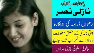 Pakistani actress Nazli Nasr biography | Dhuwan drama ki best actress | Short Documentary in Urdu