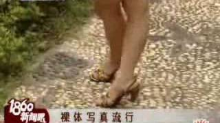 china college girl naked