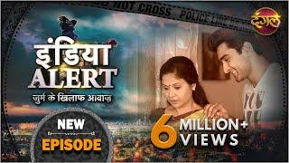 India Alert    Episode 108     Maa Ka Premi ( मां का प्रेमी )    Dangal TV