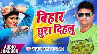 TOP BHOJPURI गीत 2017 - बिहार छोड़ा दिहलू - Audio JukeBOX - Umakant Bharti - Bhojpuri Hit Songs 2017