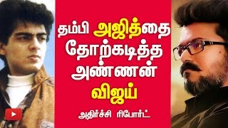 Vijay Movie beats younger brother's Ajith Movie - Vijay Mass in Crores of Collection | Cine Flick