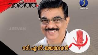Nalathe vartha Subitha Sukumar Episode 4