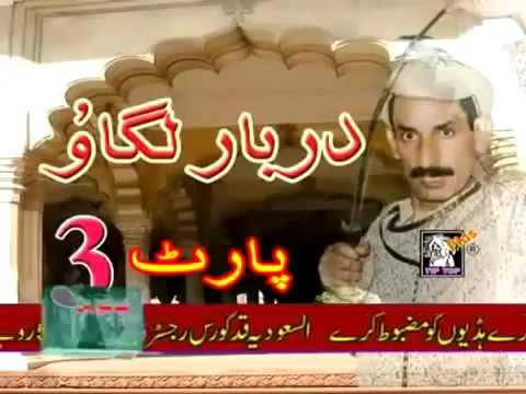 Xxx Mp4 Punjabi Stage Drama Zafri Khan And Amanat Chan Darbar Lagaonew 2014 Pakistani Stage Drama 3gp Sex