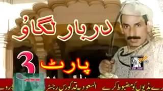Punjabi stage drama Zafri Khan and Amanat Chan Darbar Lagaonew 2014 Pakistani stage drama