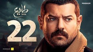 مسلسل طايع - الحلقة 22 الحلقة الثانية والعشرون HD - عمرو يوسف | Taye3 - Episode 22 - Amr Youssef