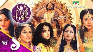 সাত ভাই চম্পা | Saat Bhai Champa | EP-01 | Mega TV Series | Channel i TV
