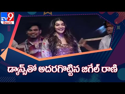 Xxx Mp4 Pooja Hegde Dances To Jigelu Rani With Jani Master Rangasthalam Pre Release Event TV9 3gp Sex