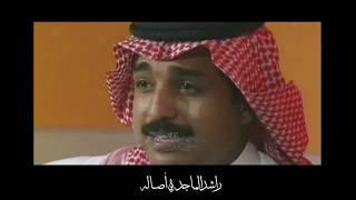 على العود .. راشد الماجد  يغني لأصاله  :  لو تعرفوا بنحبكم ونعزكم كده اد ايه